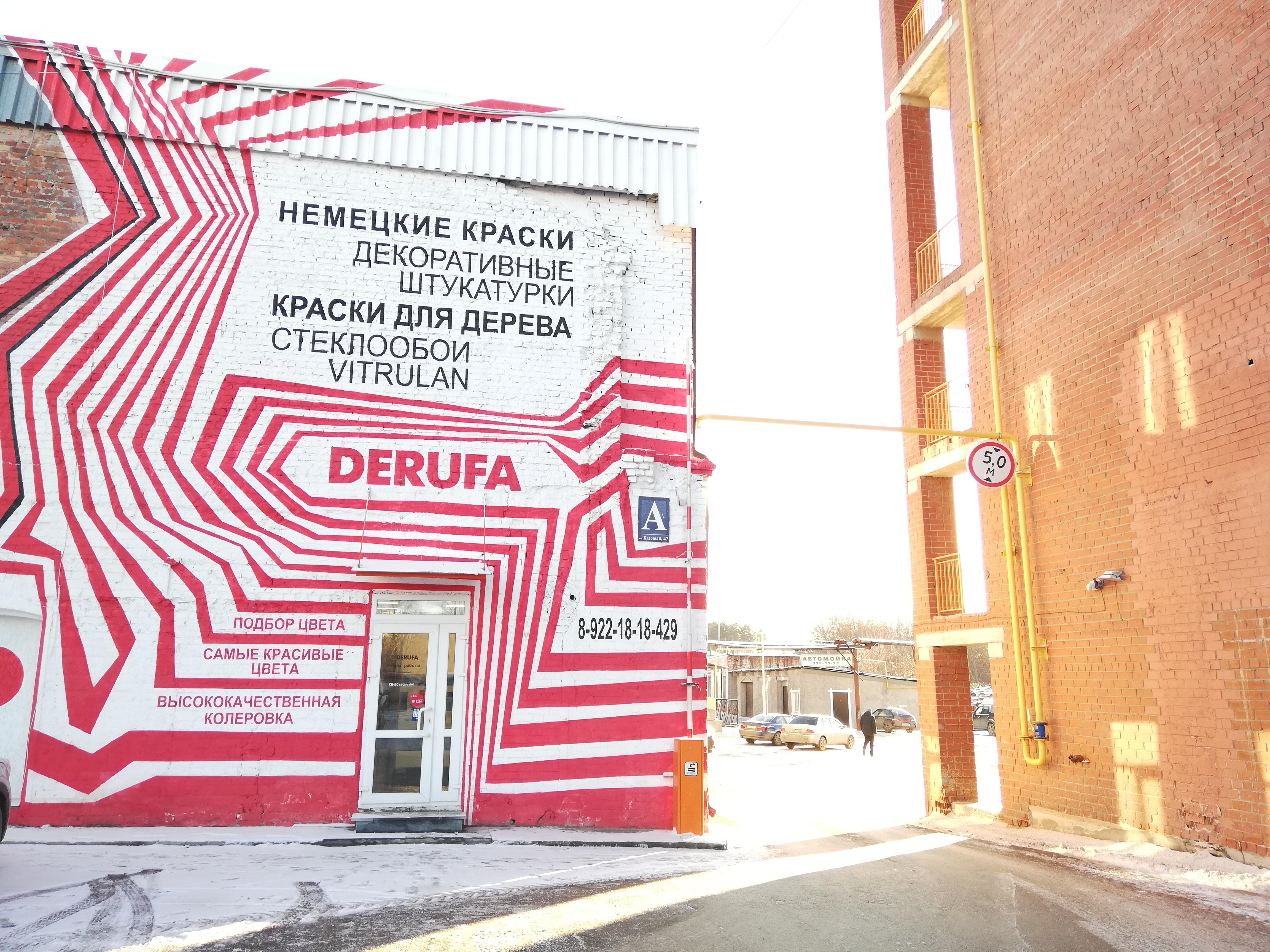Фото Центра красок ДЕРУФА в Екатеринбурге
