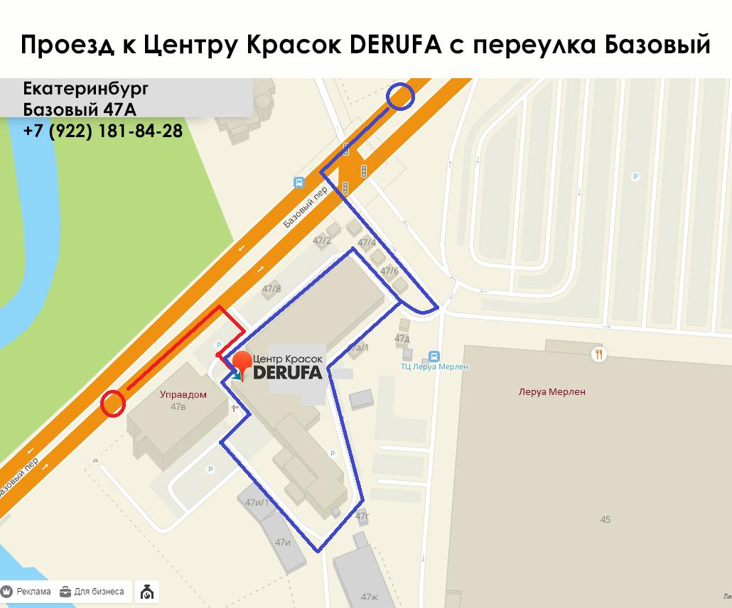 Схема проезда к центре красок ДЕРЕФА в Екатеринбурге